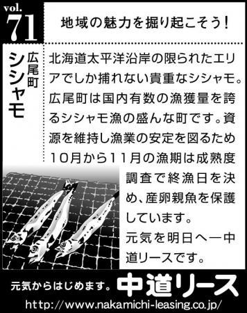 北海道 地域の魅力 71 シシャモ