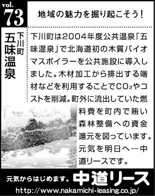 北海道 地域の魅力 73 五味温泉