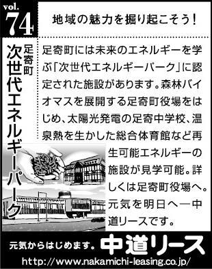 北海道 地域の魅力 74 次世代エネルギーパーク