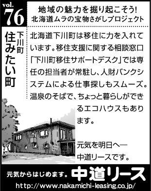 北海道 地域の魅力 76 住みたい町
