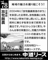北海道 地域の魅力 78 放牧酪農