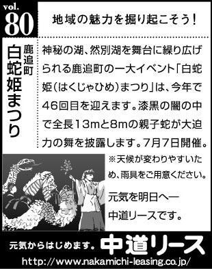 北海道 地域の魅力 80 白蛇姫まつり