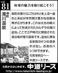 北海道 地域の魅力 81 濁川温泉