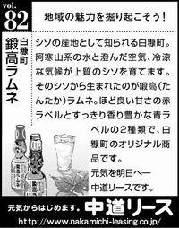 北海道 地域の魅力 82 鍛高ラムネ