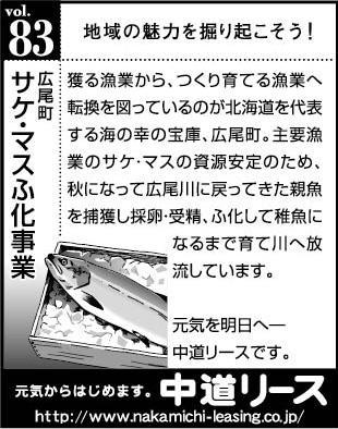 北海道 地域の魅力 83 サケ・マスふ化事業