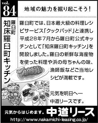 北海道 地域の魅力 84 知床羅臼町キッチン
