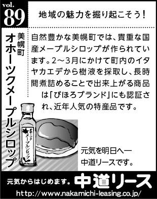 北海道 地域の魅力 89 オホーツクメープルシロップ