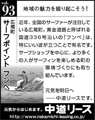 北海道 地域の魅力 93 サーフポイント フンベ