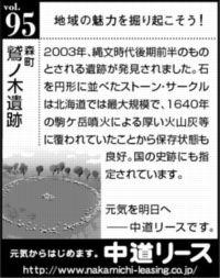 北海道 地域の魅力 95 鷲ノ木遺跡