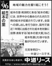 北海道 地域の魅力 96 絵本の里