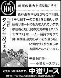 北海道 地域の魅力 100 タノシモカフェ