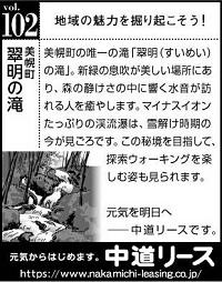 北海道 地域の魅力 102 翠明の滝