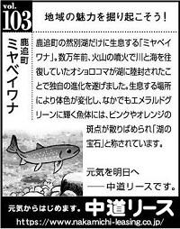 北海道 地域の魅力103 ミヤベイワナ