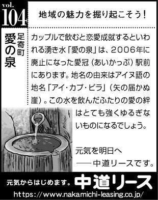 北海道 地域の魅力104 愛の泉