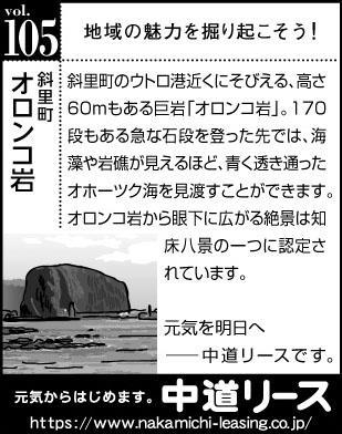 北海道 地域の魅力105 オロンコ岩