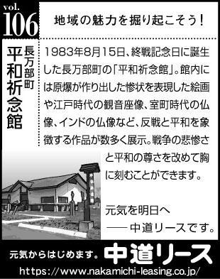 北海道 地域の魅力106 平和祈念館