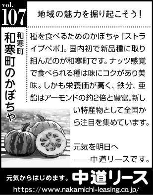 北海道 地域の魅力107 和寒町のかぼちゃ