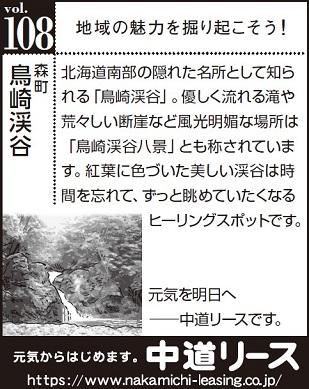 北海道 地域の魅力108 鳥崎渓谷