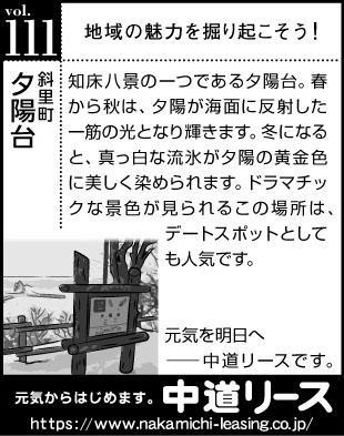 北海道 地域の魅力111 夕陽台