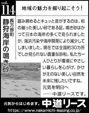北海道 地域の魅力114 静狩海岸の鳴き砂